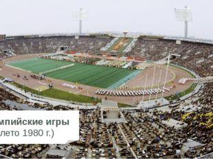 Олимпийские игры (лето 1980 г.)