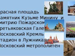 -Красная площадь -Памятник Кузьме Минину и Дмитрию Пожарскому -Третьяковская