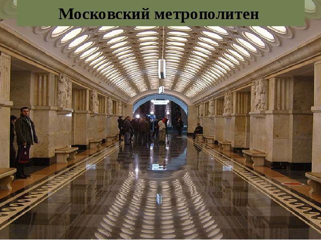 Московский метрополитен Eugeny1988