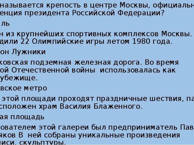 1.Как называется крепость в центре Москвы, официальная резиденция президента...