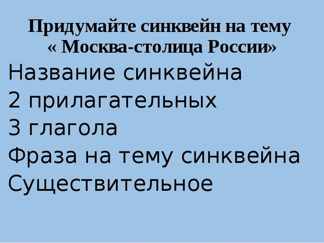 Придумайте синквейн на тему « Москва-столица России» 1. Название синквейна 2....