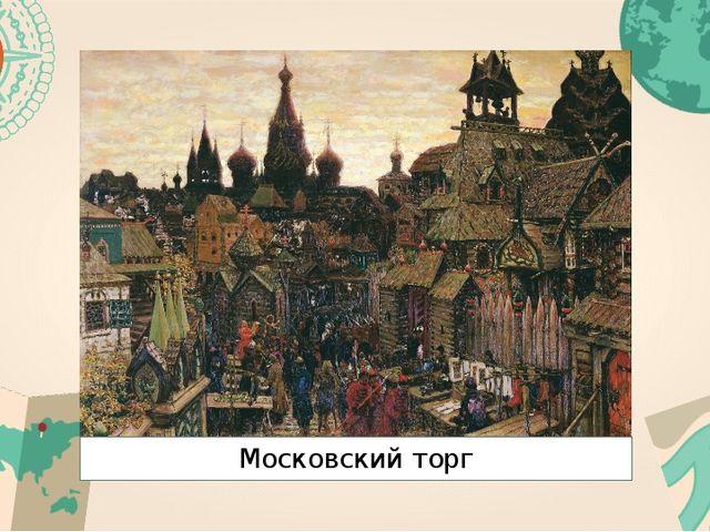 Московский торг