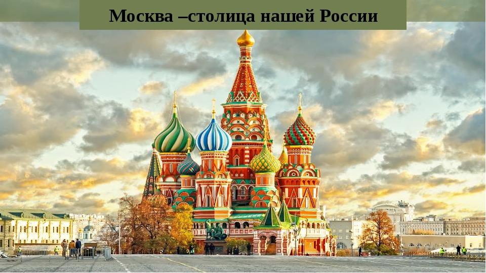 Москва –столица нашей России