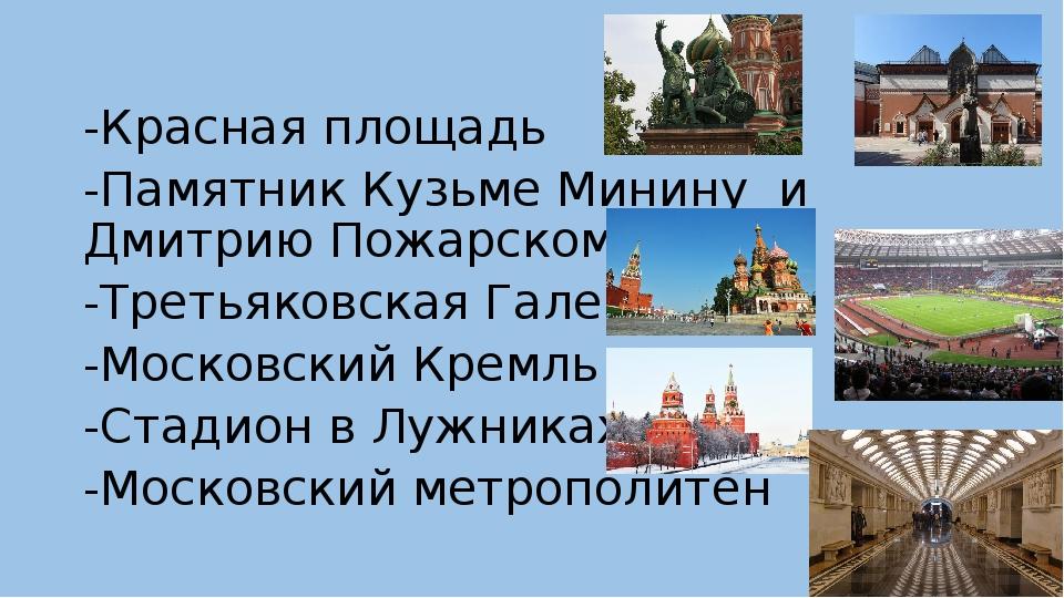 -Красная площадь -Памятник Кузьме Минину и Дмитрию Пожарскому -Третьяковская...