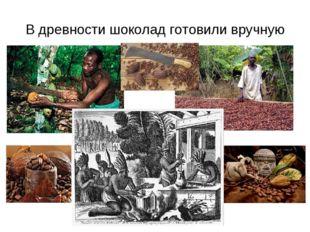 В древности шоколад готовили вручную