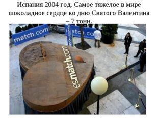 Испания 2004 год. Самое тяжелое в мире шоколадное сердце ко дню Святого Вален