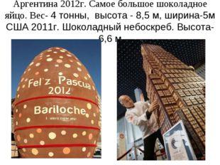 Аргентина 2012г. Самое большое шоколадное яйцо. Вес- 4 тонны, высота - 8,5 м,