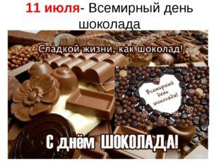 11 июля- Всемирный день шоколада