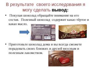 В результате своего исследования я могу сделать вывод: Покупая шоколад обраща