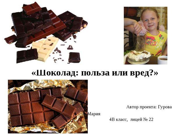«Шоколад: польза или вред?»  Автор проекта: Гурова Мария 4В класс, лицей № 22