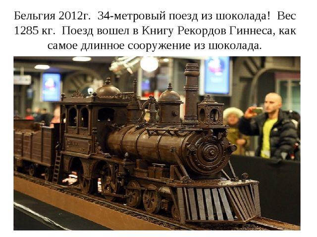 Бельгия 2012г. 34-метровый поезд из шоколада! Вес 1285 кг. Поезд вошел в Книг...
