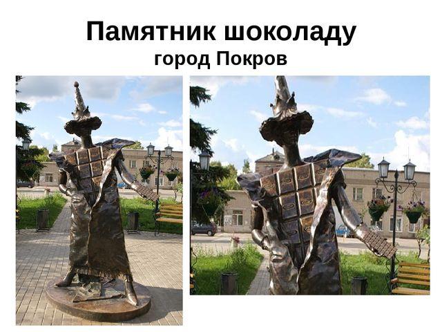 Памятник шоколаду город Покров