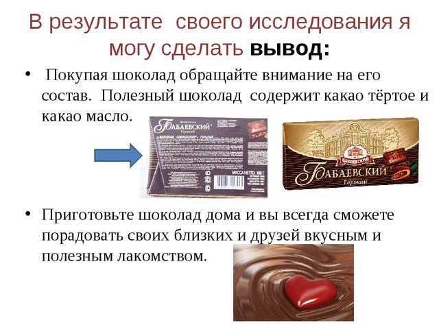 В результате своего исследования я могу сделать вывод: Покупая шоколад обраща...