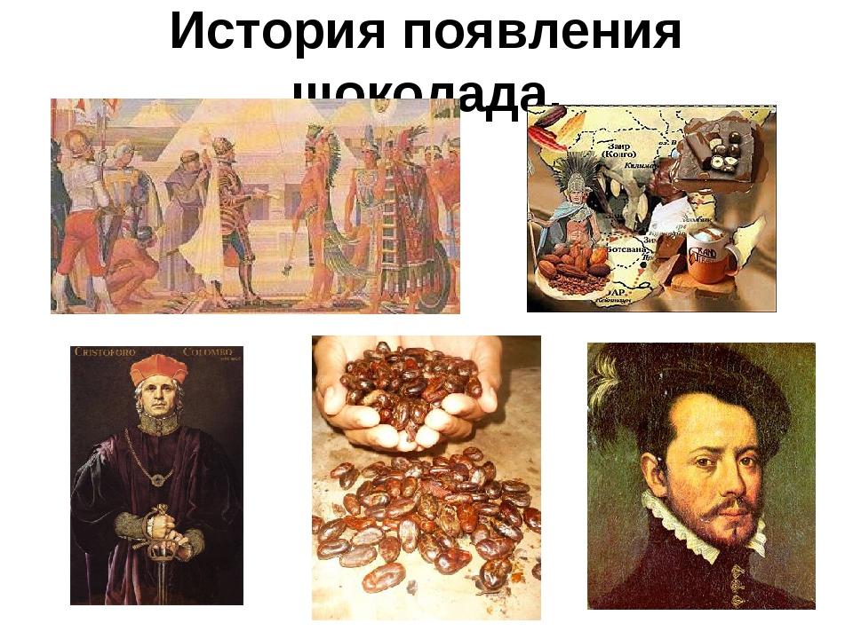 История появления шоколада.
