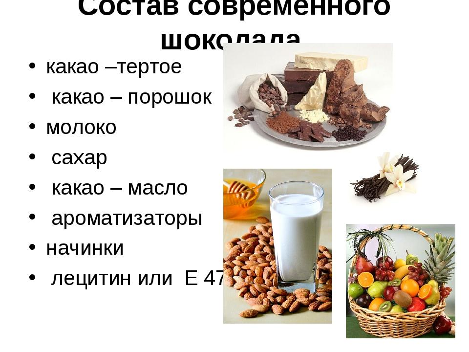 Состав современного шоколада.  какао –тертое какао – порошок молоко сахар к...