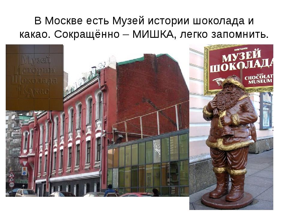 В Москве есть Музей истории шоколада и какао. Сокращённо – МИШКА, легко запом...