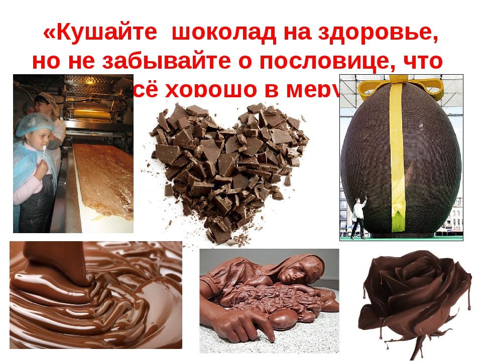 Поделка на тему шоколад 64