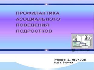 Губанова Г.В., МБОУ СОШ №22 г. Воронеж