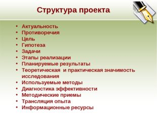 Структура проекта Актуальность Противоречия Цель Гипотеза Задачи Этапы реализ