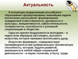 Актуальность В концепции модернизации российского образования сформулированы