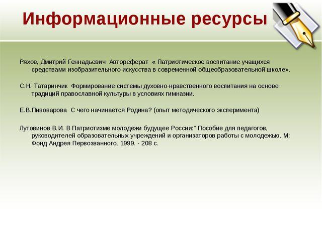 Информационные ресурсы Ряхов, Дмитрий Геннадьевич Автореферат « Патриотическо...