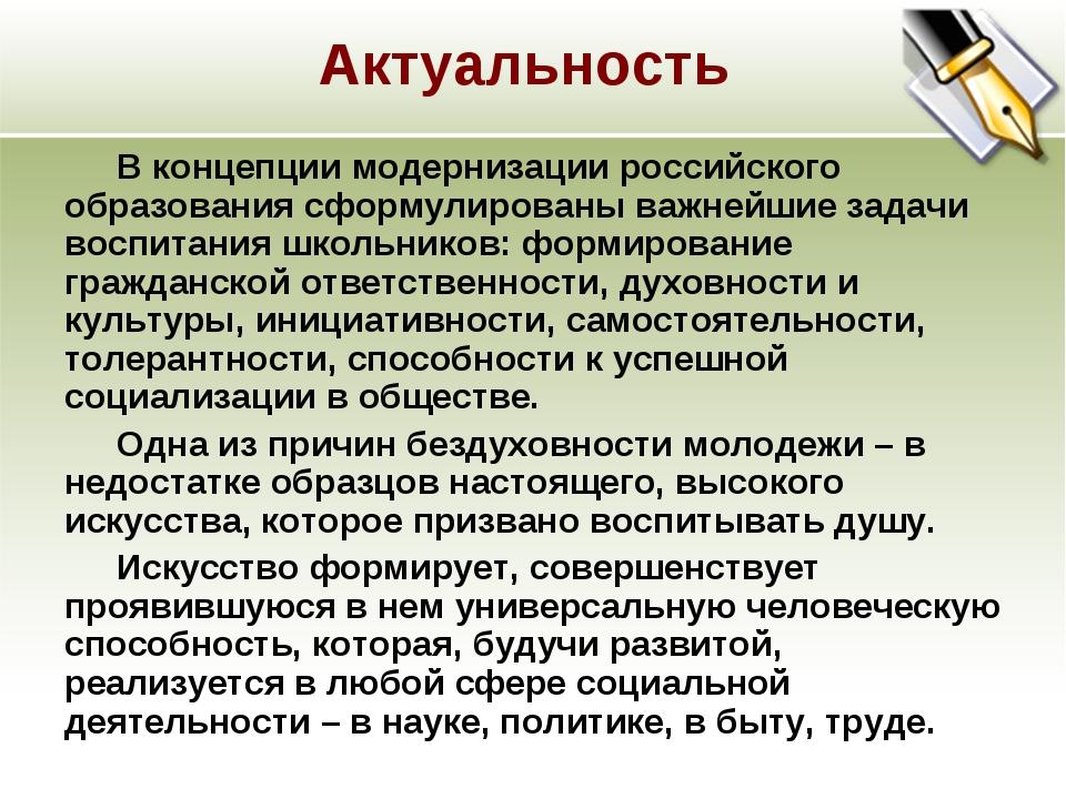 Актуальность В концепции модернизации российского образования сформулированы...