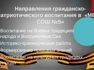 Направления гражданско-патриотического воспитания в «МБОУ СОШ №5» Воспитание