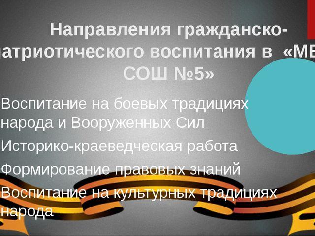 Направления гражданско-патриотического воспитания в «МБОУ СОШ №5» Воспитание...