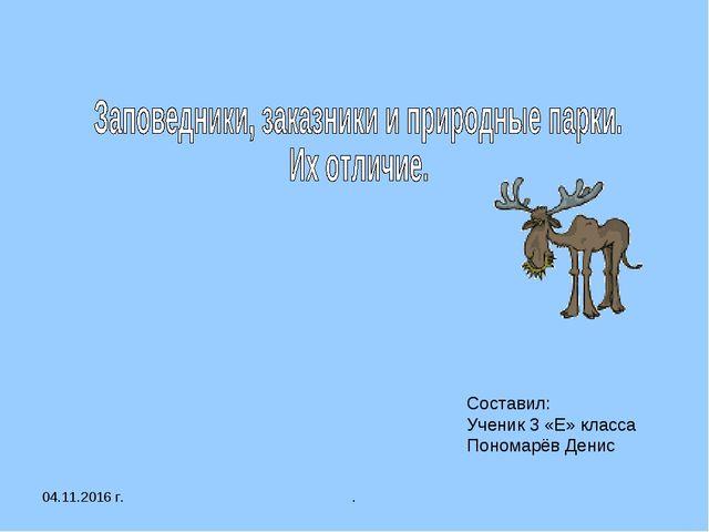 04.11.2016 г. . Составил: Ученик 3 «Е» класса Пономарёв Денис .