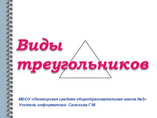 МБОУ «Лянторская средняя общеобразовательная школа №3» Учитель информатики: С