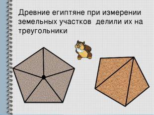 Древние египтяне при измерении земельных участков делили их на треугольники