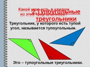 2.Тупоугольные треугольники Треугольник, у которого есть тупой угол, называет