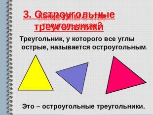 3. Остроугольные треугольники Треугольник, у которого все углы острые, называ