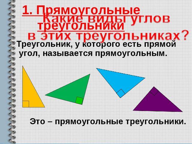 1. Прямоугольные треугольники Треугольник, у которого есть прямой угол, назыв...