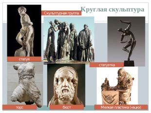 Круглая скульптура статуя Скульптурная группа статуэтка торс бюст Мелкая плас