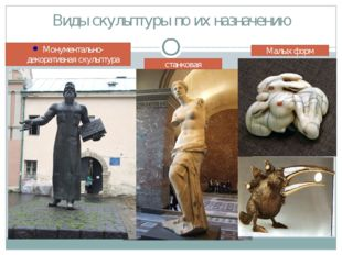 Виды скульптуры по их назначению Монументально-декоративная скульптура станко