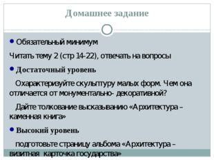 Домашнее задание Обязательный минимум Читать тему 2 (стр 14-22), отвечать на