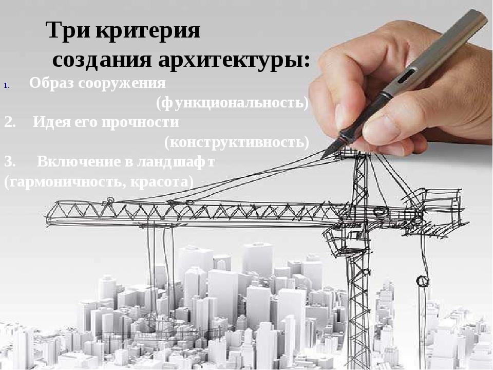 Образ сооружения (функциональность) 2. Идея его прочности (конструктивность)...