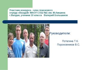 Участник конкурса - член поискового отряда «Валдай» МАОУ СОШ №1 им. М.Аверина