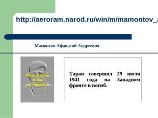 http://aeroram.narod.ru/win/m/mamontov_aa.htm Мамонтов Афанасий Андреевич Та