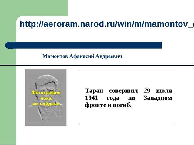 http://aeroram.narod.ru/win/m/mamontov_aa.htm Мамонтов Афанасий Андреевич Та...