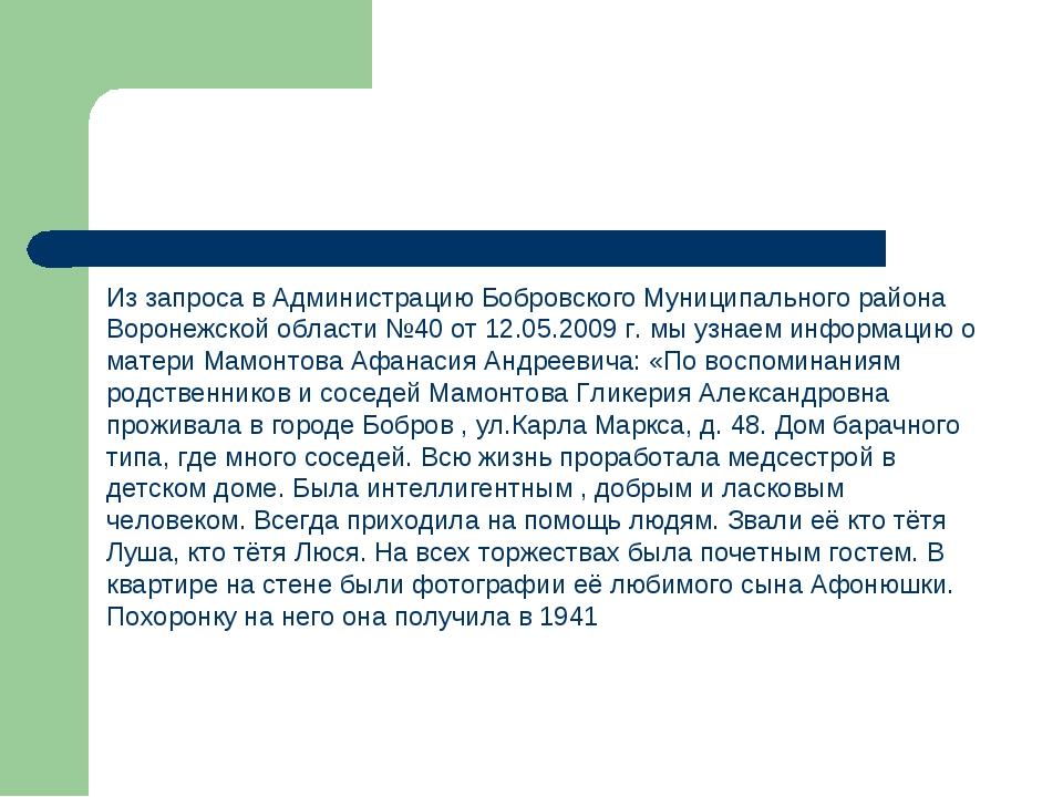 Из запроса в Администрацию Бобровского Муниципального района Воронежской обла...