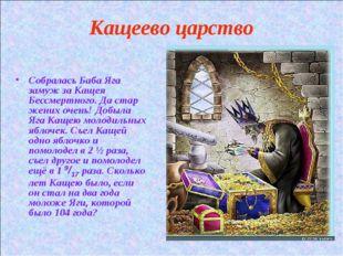 Кащеево царство Собралась Баба Яга замуж за Кащея Бессмертного. Да стар жених