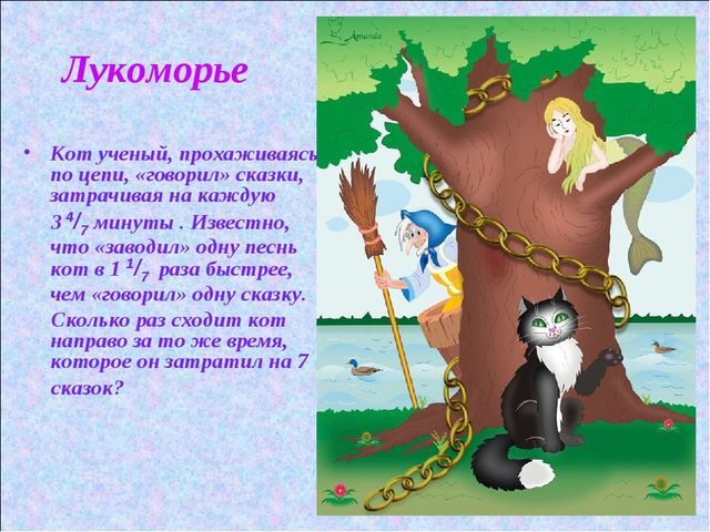 Кот ученый, прохаживаясь по цепи, «говорил» сказки, затрачивая на каждую 3 4...