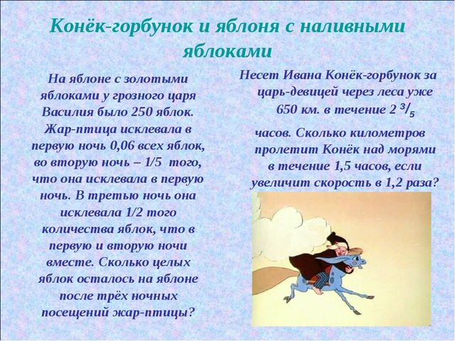 Конёк-горбунок и яблоня с наливными яблоками Несет Ивана Конёк-горбунок за ца...