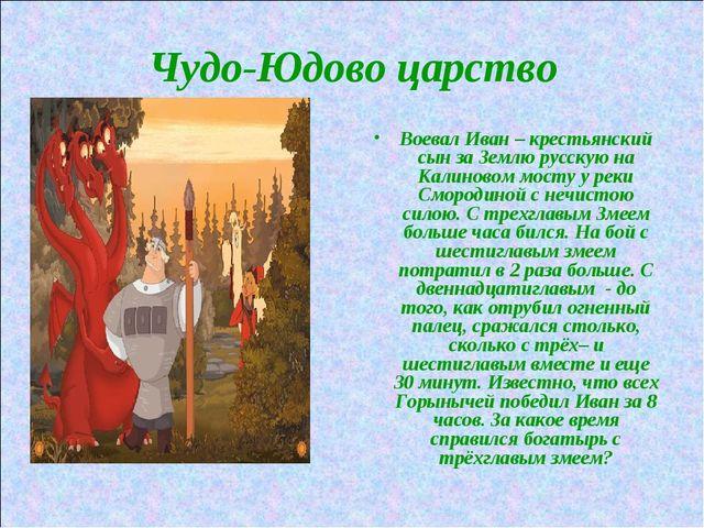 Чудо-Юдово царство Воевал Иван – крестьянский сын за Землю русскую на Калинов...