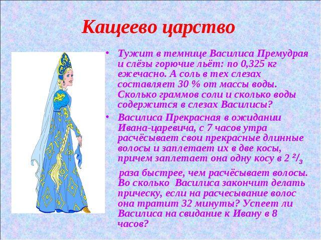 Кащеево царство Тужит в темнице Василиса Премудрая и слёзы горючие льёт: по 0...