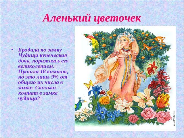 Аленький цветочек Бродила по замку Чудища купеческая дочь, поражаясь его вели...