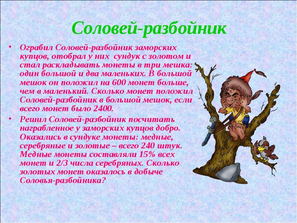 Соловей-разбойник Ограбил Соловей-разбойник заморских купцов, отобрал у них с...