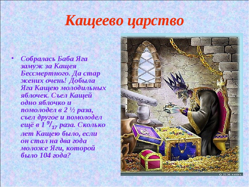 Кащеево царство Собралась Баба Яга замуж за Кащея Бессмертного. Да стар жених...